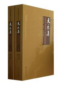天乐集:道教西派海印子内丹修炼典籍