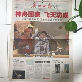 广州日报号外:神舟回家 飞天成功2003.10.16