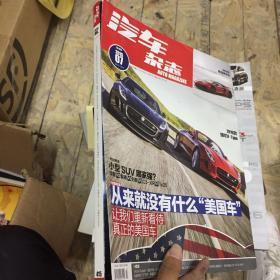 汽车杂志2015年