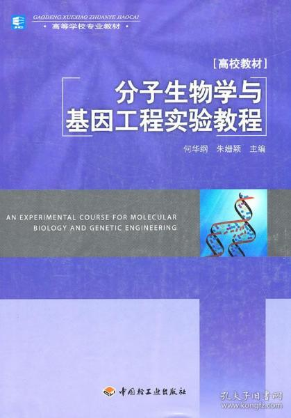 高等学校专业教材:分子生物学与基因工程实验教程