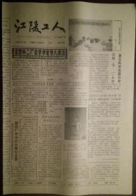老报纸:江陵工人(1987年第7期)