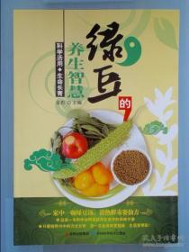 绿豆的养生智慧  (彩色版)