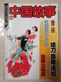 《中国故事》2006.7(传统版第七期)  总第218期