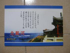 北戴河 旅游纪念 (卡,邮票)