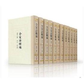 全宋诗辑补(全12册)