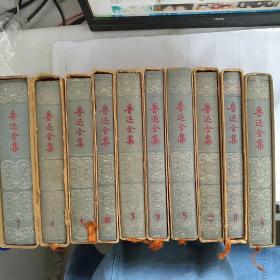 鲁迅全集, 全10册