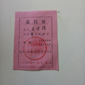 1993襄樊市襄城区选民证