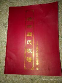 平和县琦岭周氏族谱