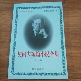 契诃夫短篇小说全集 第2卷