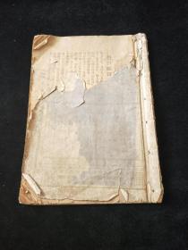 稀见期刊:1922年创刊的《顺律报》(后改名《满蒙文化》.
