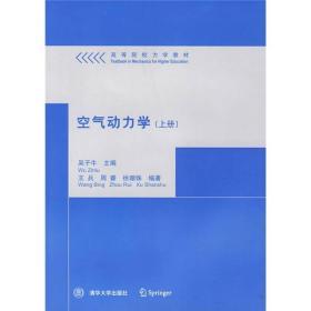 高等院校力學教材:空氣動力學(上冊)