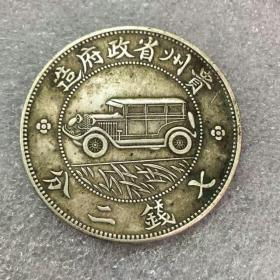 贵州省政府造汽车银币七钱二分深版银圆大洋收藏