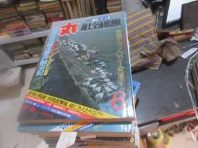丸MARU 1983年-1985年    16本和售   日文原版  库2