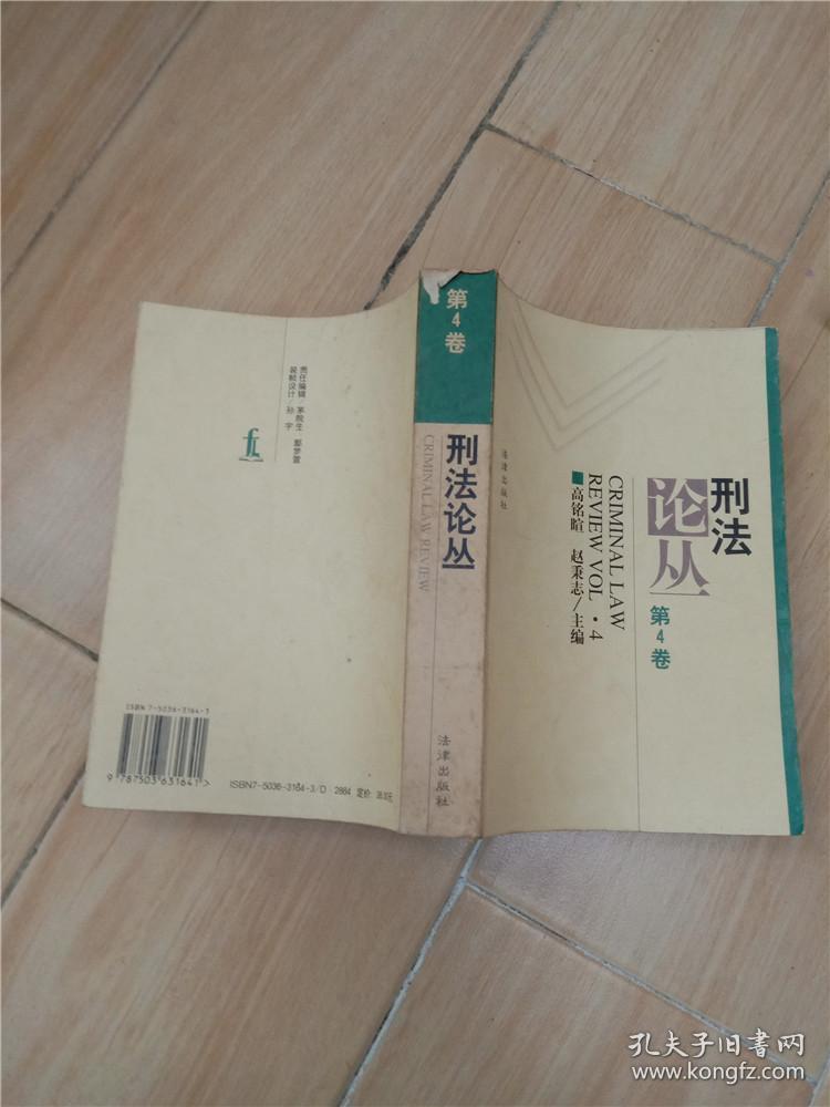 刑法论丛 第4卷【正书口有笔迹】