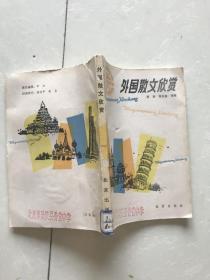 外国散文欣赏