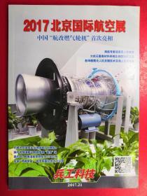兵工科技 2017.21