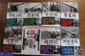 佐山二郎 日本陆军的火炮系列等  8册合售 品好包邮