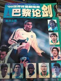 巴黎论剑98世界杯最新指南