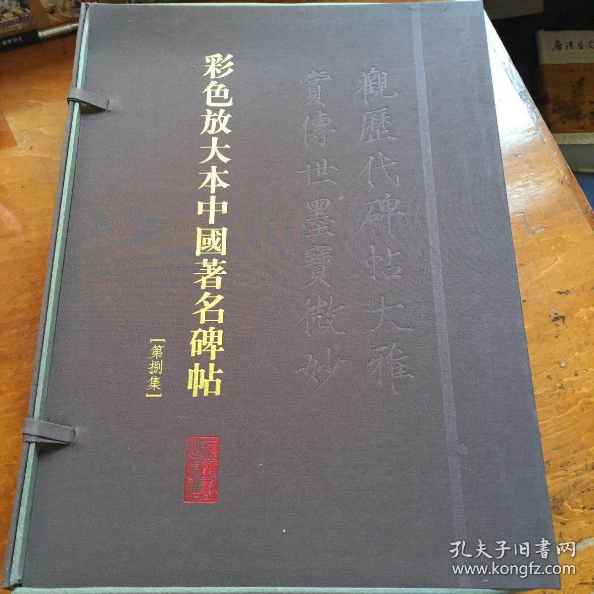 彩色放大本中国著名碑帖(第八集)(盒装)