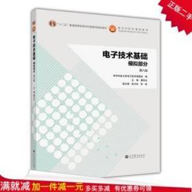 电子技术基础:模拟部分第六版第6版康华光高等教育出版社