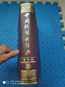 中国钱币大辞典.秦汉编