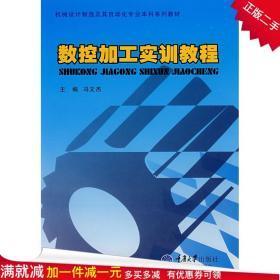 机械设计制造及其自动化专业科系教材:数控加工实训教程