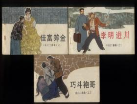 长江三部曲(3全)
