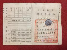 中华民国国民身份证