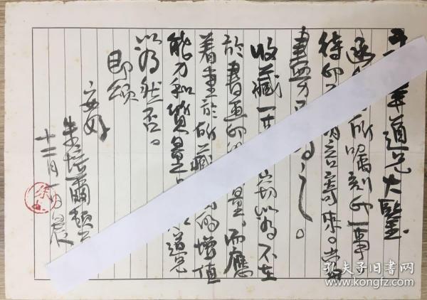 《中国书法》杂志主编【朱培尔】毛笔信札一通一页