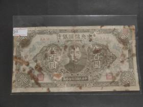 中央储备银行民国32年1943年伍佰圆 500元 五百元加印武汉