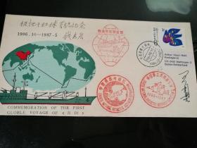 极地号环球首航纪念,1986年,科学家王自磐签名