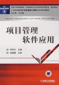 项目管理软件应用 正版  林则夫    9787111237716