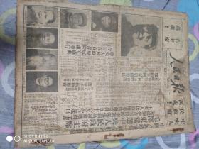 人民日报 1949年9、10、11合订本(三个月的,包括开国大典)