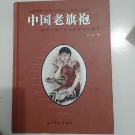 中国老旗袍-老照片老广告见证旗袍的演变