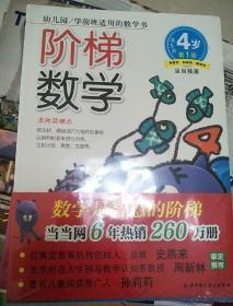 幼儿园/学前班适用的数学书,4岁,5岁,6岁的孩子适用,全新,15本合售,