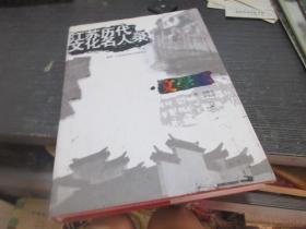 江苏历代文化名人录;文学卷
