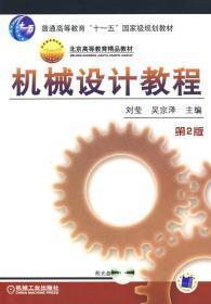 机械设计教程(第2版)