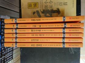中华国学经典精粹(6本)