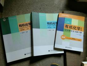有机化学第四版胡宏纹 上下册+习题全解(共3本)