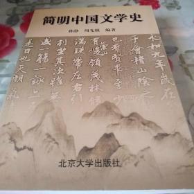 简明中国文学史*
