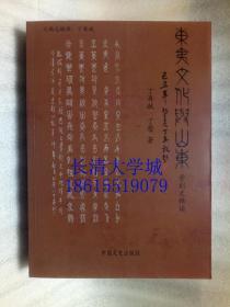 东夷文化与山东 骨刻文释读【P】