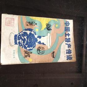 中国土特产传说