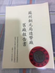 苏州铜元局造币厂旧厂报告书
