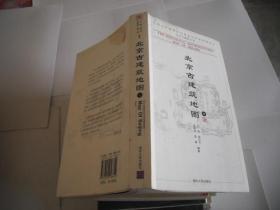 北京古建筑地图(中册)