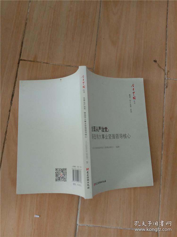 全面从严治党:铸造伟大事业坚强领导核心/今日中国丛书