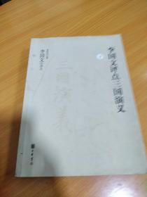 李国文评点三国演义(下册)