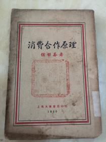 1929年大東書局初版:消費合作原理(原版書.).