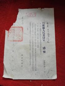 晋城县人民委员会通知  汇报公债认购情况
