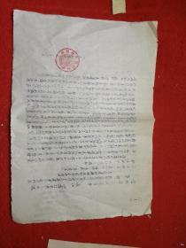晋城县人民委员会通知  制止各单位出售剩余材料