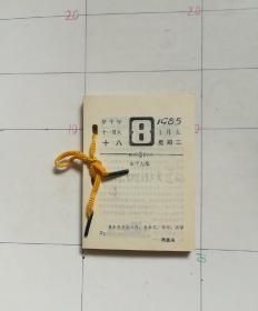 1985年台历(不全)